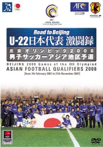 U-22 日本代表激闘録 北京オリンピック2008 男子サッカーアジア地区予選 [DVD]