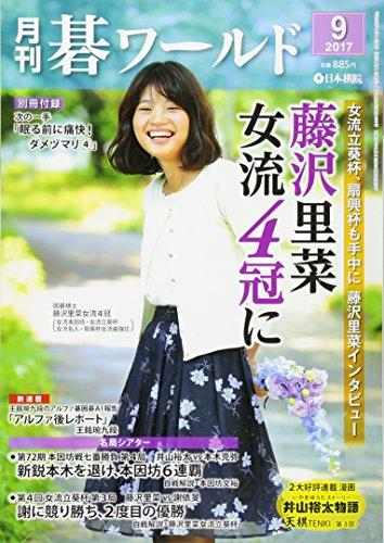 月刊碁ワールド 2017年 09 月号 [雑誌]