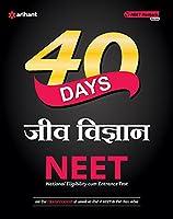 40 Days NEET Jeev Vigyan 2019