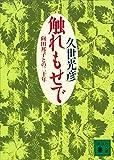 触れもせで 向田邦子との二十年 (講談社文庫)