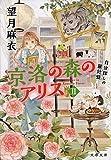 京洛の森のアリス II 自分探しの羅針盤 (文春文庫)