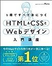 【Amazon.co.jp 限定】 1冊ですべて身につくHTML & CSSとWebデザイン入門講座
