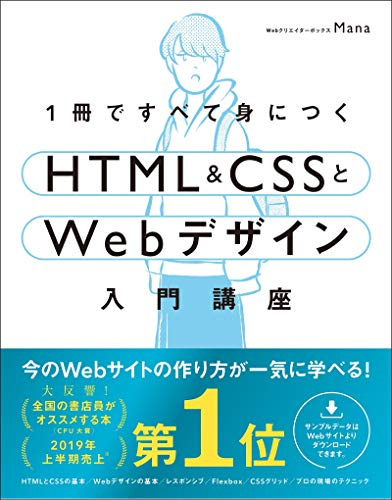 【Amazon.co.jp 限定】 1冊ですべて身につくHTML & CSSとWebデザイン入門講座 (DL特典: CSS Flexbox チート...