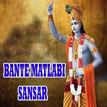 Bante Matlabi Sansar