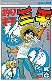 釣りキチ三平(42) (週刊少年マガジンコミックス)