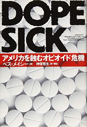 『DOPESICK アメリカを蝕むオピオイド危機』鎮痛薬が人々の命を奪う、恐るべき薬物汚染の実態