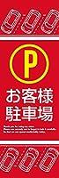 【受注生産】のぼり旗:Pお客様駐車場 赤 3car_park05-02