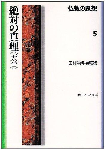 仏教の思想 5 絶対の真理<天台> (角川文庫ソフィア)の詳細を見る