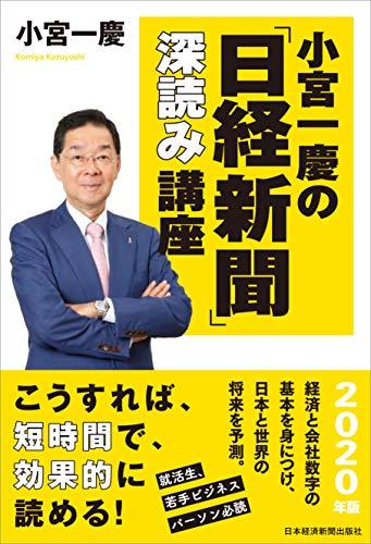 小宮一慶の「日経新聞」深読み講座 2020年版