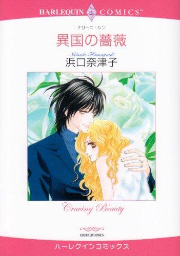 異国の薔薇 (エメラルドコミックス ハーレクインシリーズ)