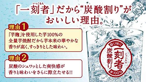 全量芋焼酎「一刻者」[焼酎25度鹿児島県1.8L]