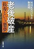 老後破産: ―長寿という悪夢― (新潮文庫)