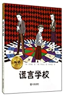 Best-selling children's literature reading library: School Lies(Chinese Edition)