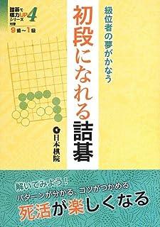 初段になれる詰碁―級位者の夢がかなう (詰碁で棋力UPシリーズ)