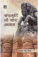 Sanskriti Ke Chaar Adhyay (Hindi) Kindle Edition