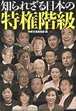 知られざる日本の特権階級 (宝島SUGOI文庫) - 別冊宝島編集部