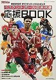 バスケットボール日本代表応援BOOK 2021年 09 月号 [雑誌]: 月刊バスケットボール 増刊