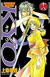 SAMURAI DEEPER KYO(18) (週刊少年マガジンコミックス)