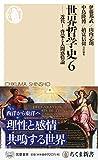 世界哲学史6 ――近代I 啓蒙と人間感情論 (ちくま新書)