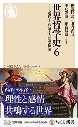 世界哲学史6 --近代I 啓蒙と人間感情論 (ちくま新書)