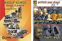 A Concise History Of Karnataka + Karnataka Unification History DVD (Kannada Version)