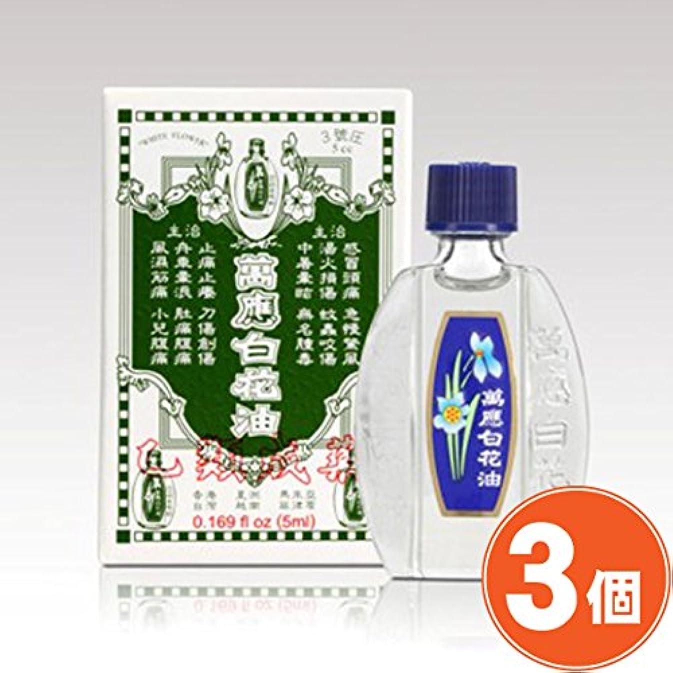 スムーズにスキム過敏な《萬應白花油》 台湾の万能アロマオイル 万能白花油 5ml × 3個 《台湾 お土産》 [並行輸入品]