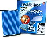 HANAFUSA PMCエアコンフィルター トヨタ ノア ZRR75W用 EB-112 EBタイプ 超強力 PM2.5 チリ ホコリ カビ 花粉 活性炭 脱臭 除菌