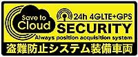 盗難防止システム装備車両 金属板ブリキ看板警告サイン注意サイン表示パネル情報サイン金属安全サイン