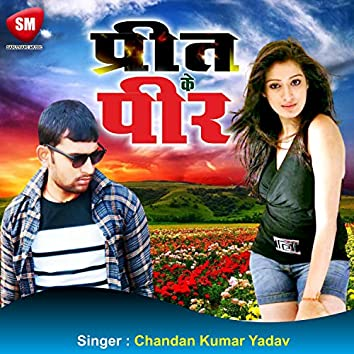 Preet Ke Peer (Bhojpuri Song)