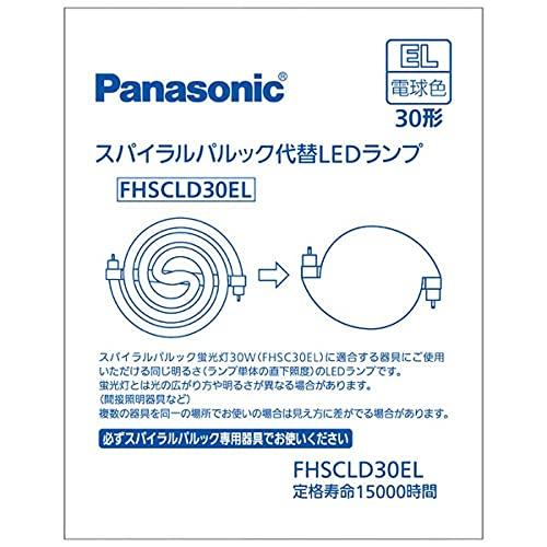 パナソニック スパイラルパルック型LEDランプ・電球色Panasonic FHSC30ELの代替用LEDランプ FHSCLD30EL