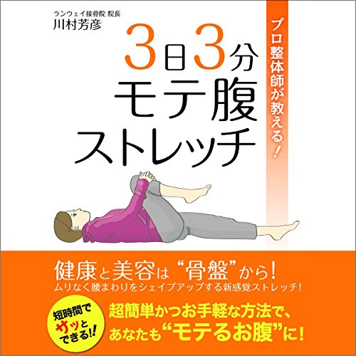 プロ整体師が教える! 3日3分モテ腹ストレッチ | 川村 芳彦