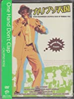 One Hand Don't Clap [DVD]