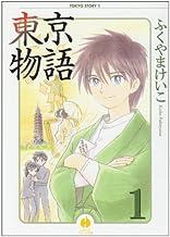 東京物語 (1) (ハヤカワコミック文庫)