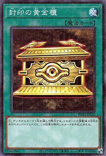 遊戯王 第11期 PGB1-JP031 封印の黄金櫃【ミレニアムレア】
