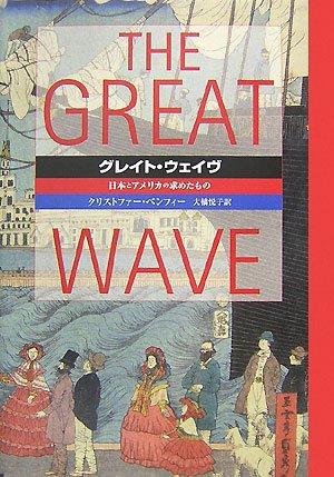 グレイト・ウェイヴ―日本とアメリカの求めたもの