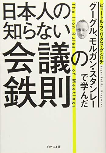 グーグル、モルガン・スタンレーで学んだ  日本人の知らない会議の鉄則の詳細を見る