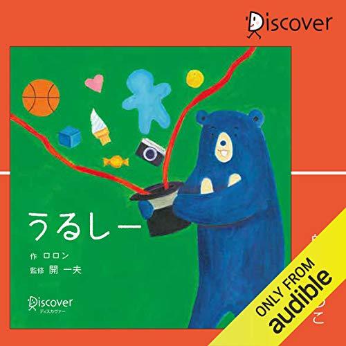 『うるしー (あかちゃん学絵本) 0~2歳児向け 絵本』のカバーアート
