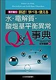 詳述!学べる・使える 水・電解質・酸塩基平衡異常Q&A事典【電子版付】