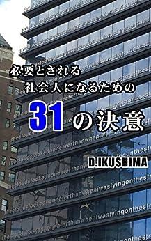 [D.IKUSHIMA]の必要とされる社会人になるための31の決意