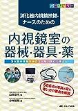 内視鏡室の器械 器具 薬: 消化器内視鏡技師 ナースのための