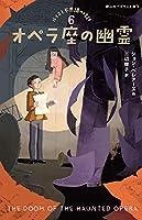 オペラ座の幽霊 ルイスと不思議の時計6 (静山社ペガサス文庫)