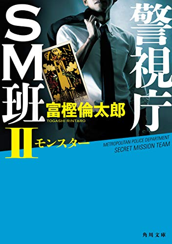 [画像:警視庁SM班II モンスター (角川文庫)]