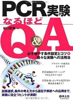 PCR実験なるほどQ&A―必ず増やす条件設定とコツ+様々な実験への活用法