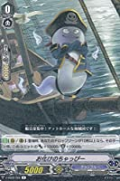 ヴァンガード V-EB02/028 お化けのチャッピー (日本語版 R レア) エクストラブースター 第2弾「アジアサーキットの覇者」