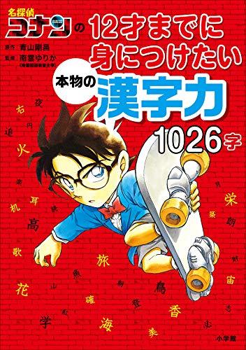 名探偵コナンの12才までに身につけたい本物の漢字力1026字 (名探偵コナンと学べるシリーズ)