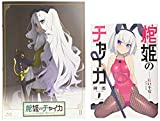 棺姫のチャイカ AVENGING BATTLE Blu-ray 第2巻[Blu-ray/ブルーレイ]
