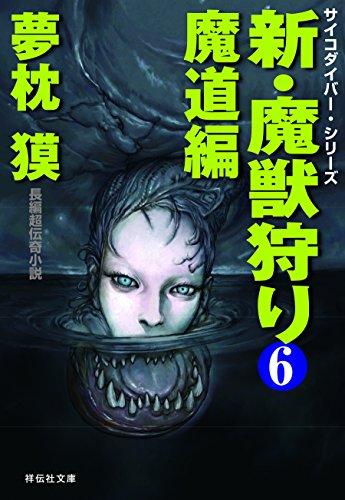 新・魔獣狩り6 魔道編 サイコダイバー (祥伝社文庫)