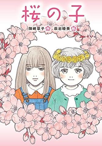 桜の子 (文研じゅべにーる)