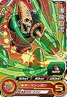 スーパードラゴンボールヒーローズ UM10-017 海賊ロボ C