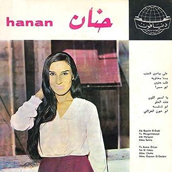 Hanan Ala Bayaiin El-Enab